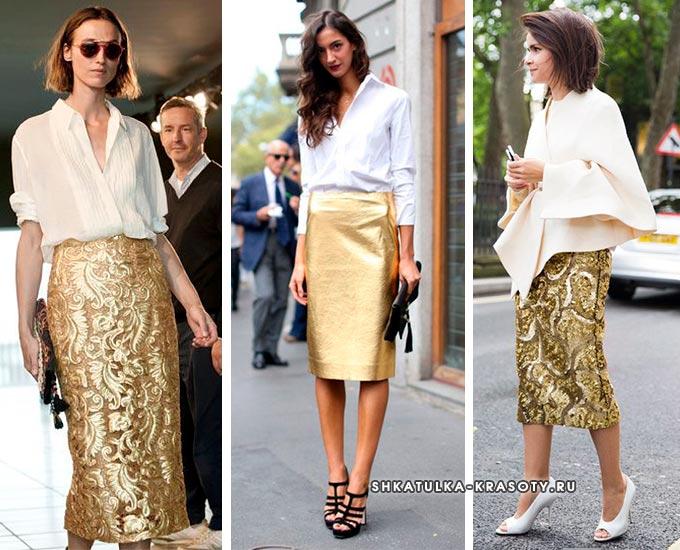 с чем носить золотую юбку карандаш