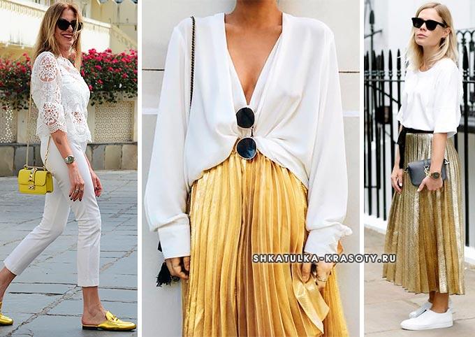 сочетание золотого и белого в одежде