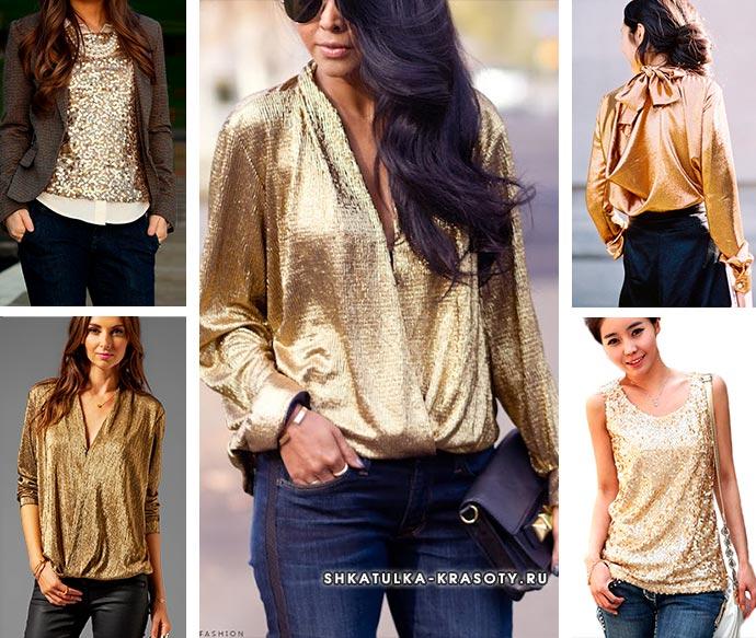 с чем носить золотую блузку