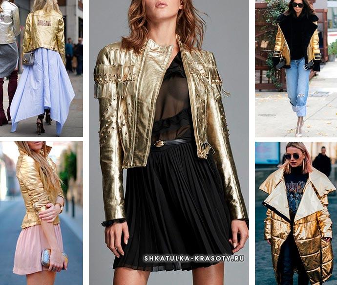 с чем носить золотую куртк
