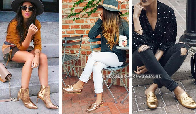 с чем носить золотую обувь