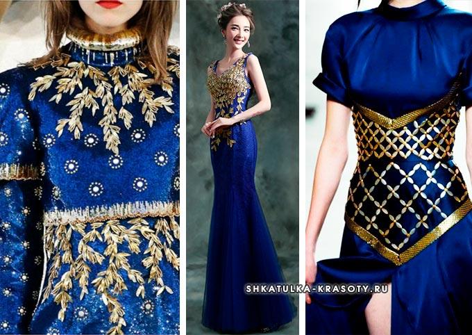 синий и золотой в одежде