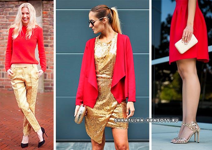 красный с золотым сочетание в одежде