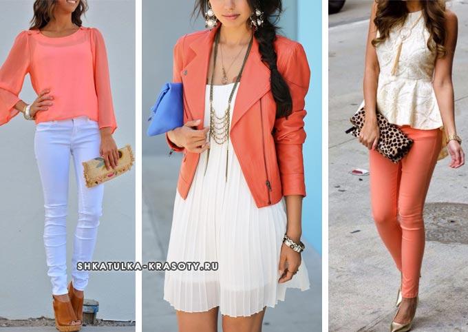 коралловый цвет в одежде в сочетании с белым