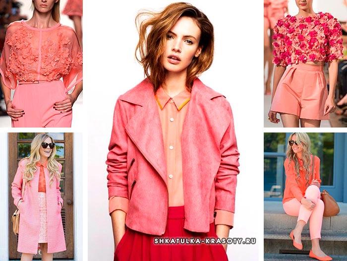 Сочетание цветов в одежде коралловый и розовый