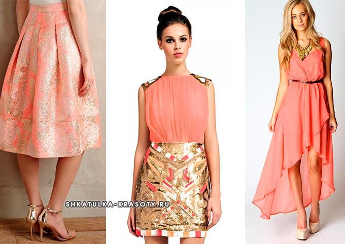 сочетание кораллового и золотого в одежде