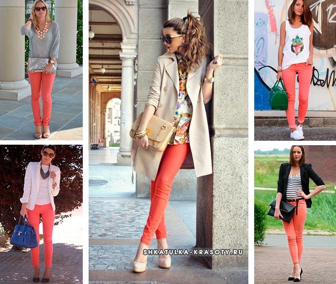 с чем носить коралловые брюки и джинсы