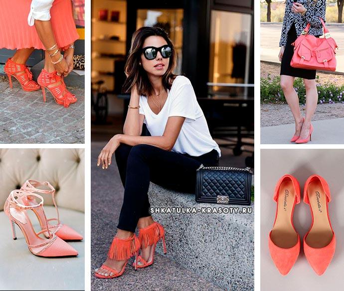 с чем носить коралловые туфли