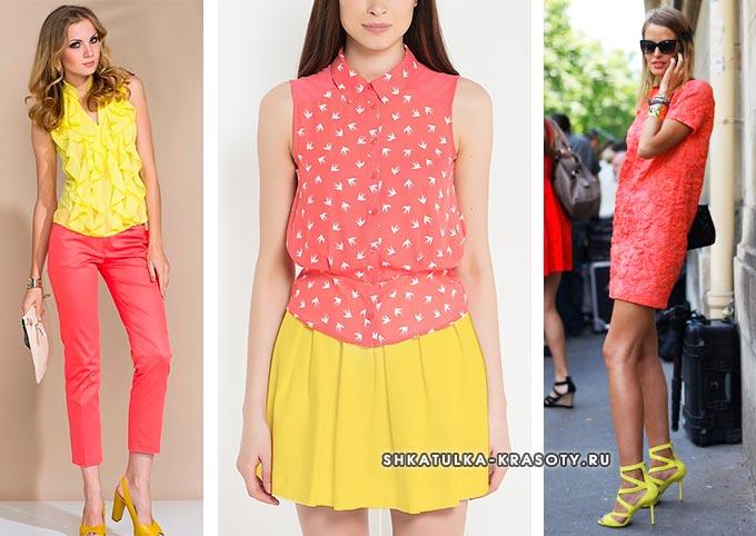 Сочетание цветов в одежде коралловый и желтый