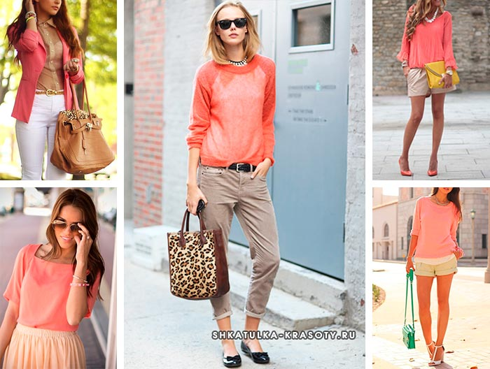 сочетание кораллового цвета в одежде с бежевым или коричневым