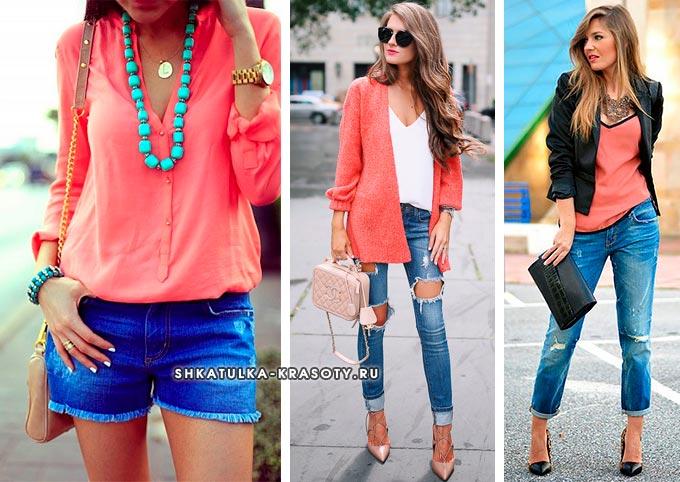 коралловый цвет в одежде в сочетании с синим