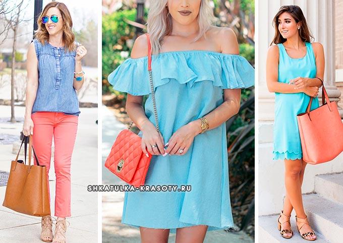 сочетание кораллового и голубого в одежде