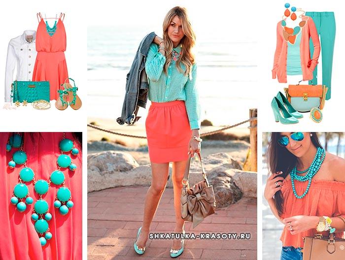 коралловый цвет в одежде в сочетании с бирюзовым и мятным