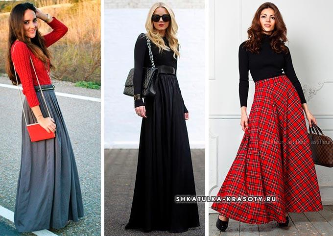 длинная юбка и водолазка зимой