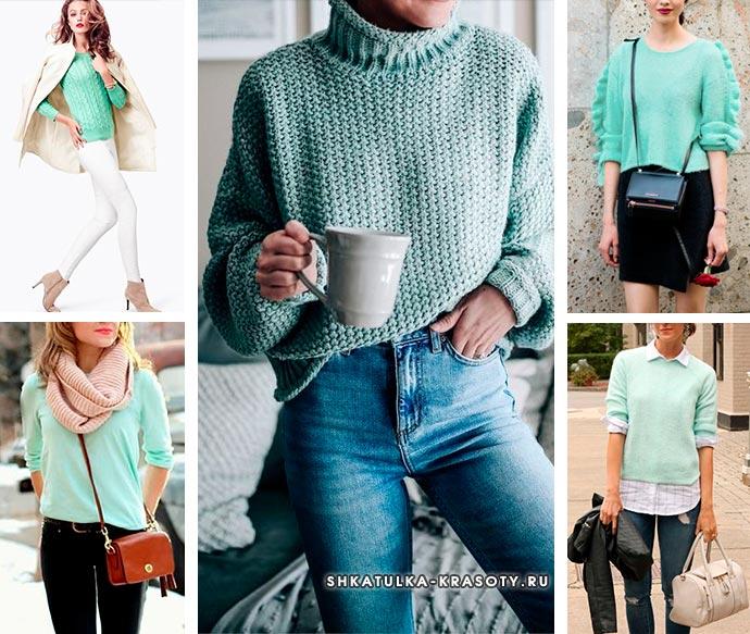 с чем носить свитер мятного цвета