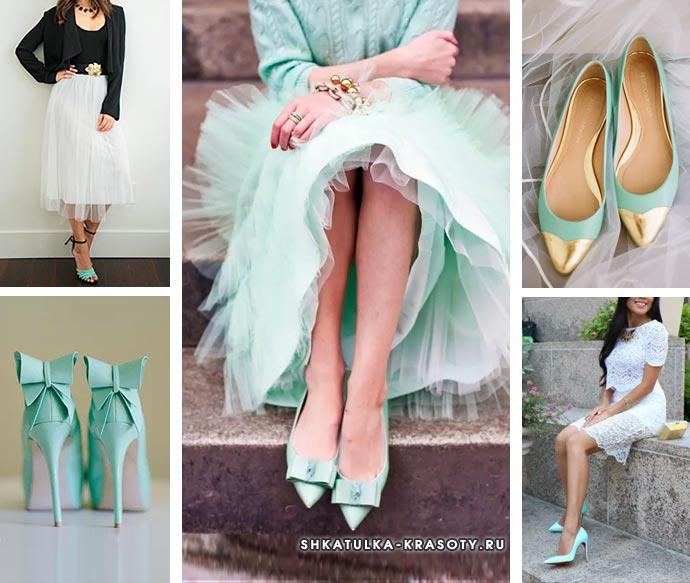 с чем носить мятные туфли