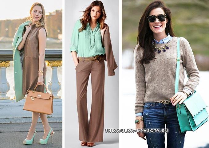 мятный цвет в одежде в сочетании с коричневым
