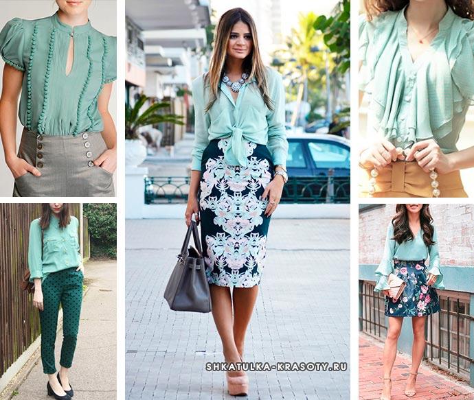 с чем носить блузку мятного цвета