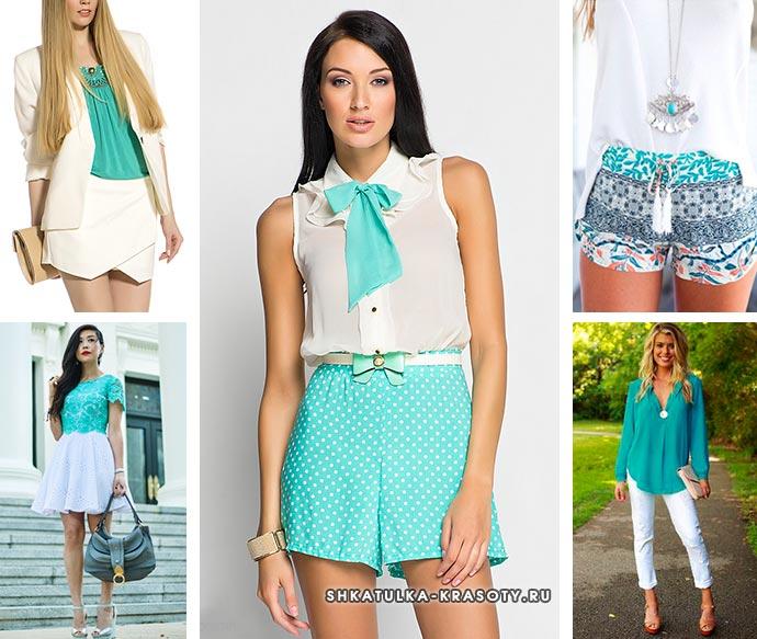 бирюзовый цвет в одежде в сочетании с белым