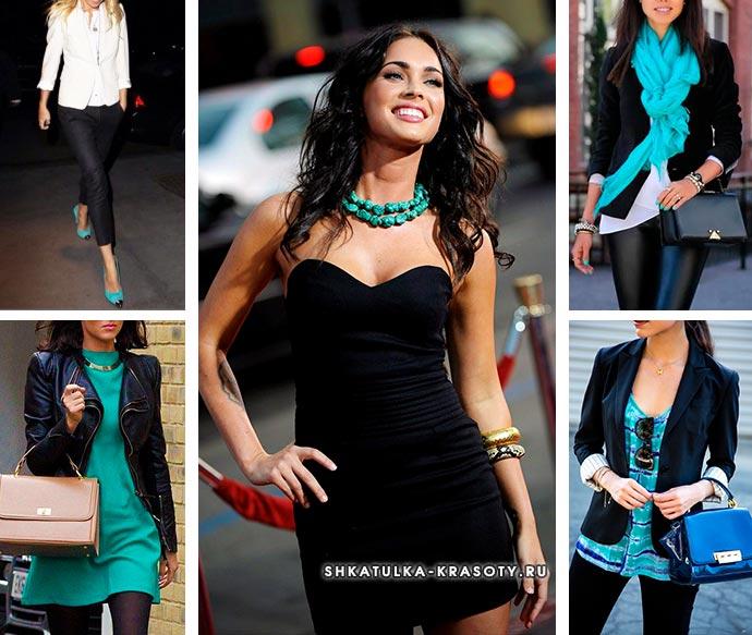 сочетание бирюзового с черным в одежде