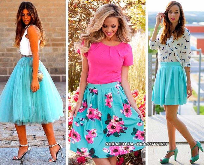 с чем носить короткую или пышную юбку бирюзового цвета