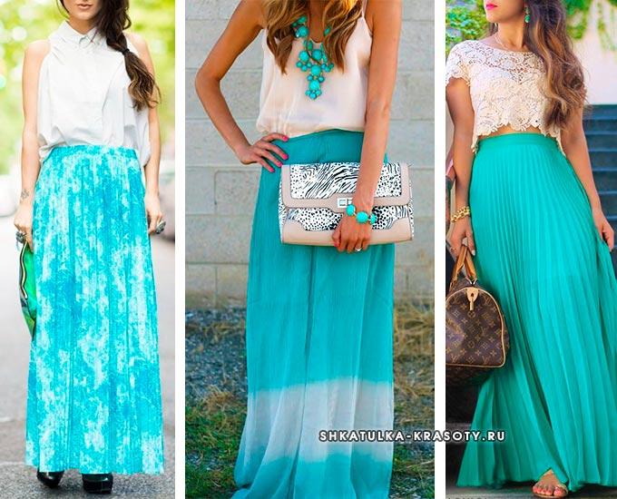 с чем носить длинную юбку бирюзового цвета