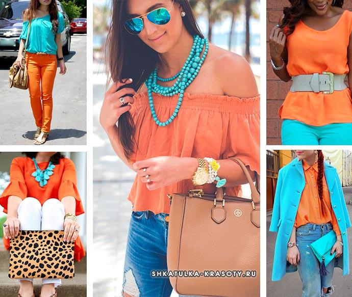 сочетание бирюзового с оранжевым в одежде