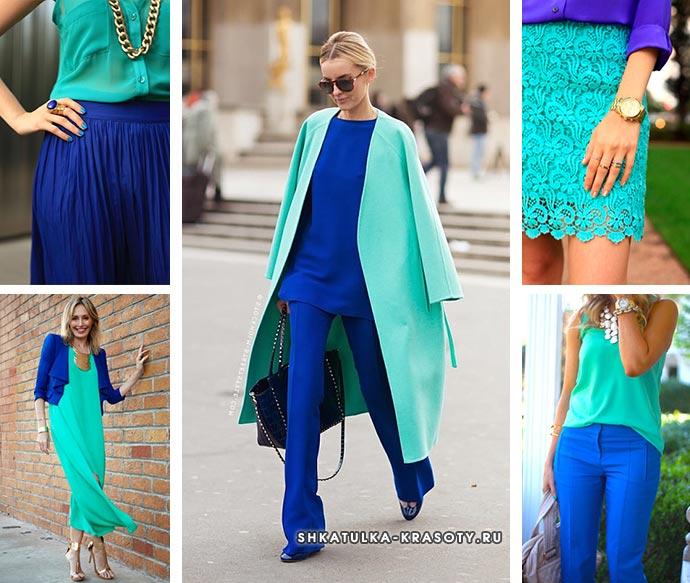 сочетание бирюзового и синего в одежде