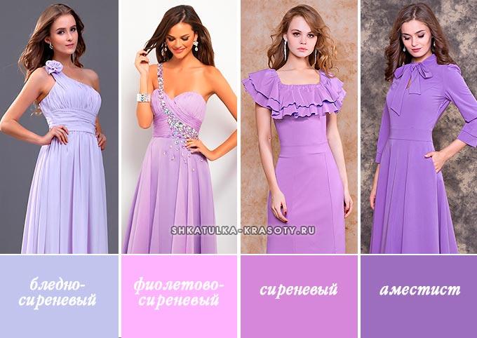 fbbd71405ec СИРЕНЕВЫЙ цвет в одежде - сочетание