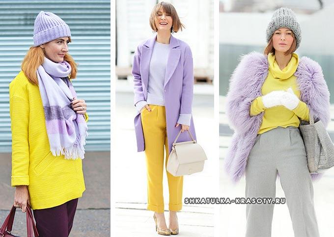 сочетание сиреневый и желтый в одежде