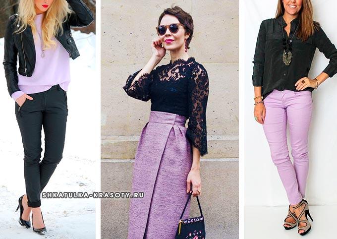 сочетание сиреневого цвета с черным в одежде