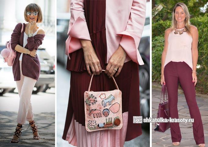 светло розовый в сочетании с вишневым в одежде