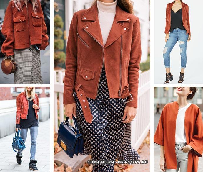 образы с терракотовой курткой, жакетом, пиджаком