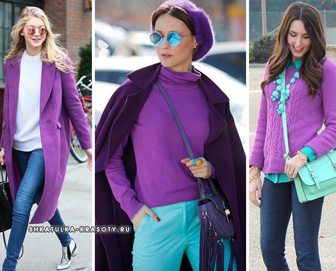 цвет аметиста в одежде в сочетании с синим, голубым, бирюзовым