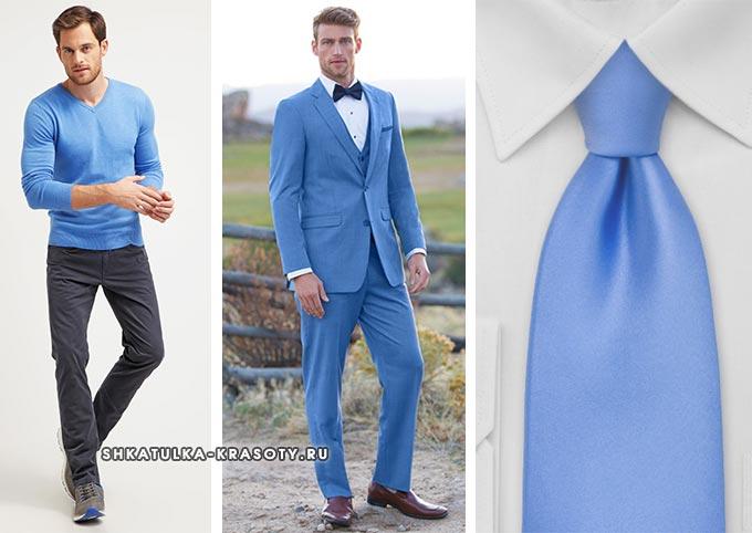 васильковый цвет в мужском гардеробе