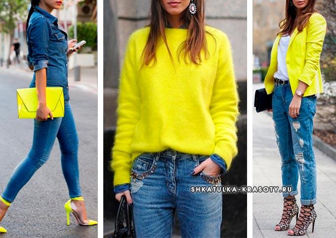 джинсы в комплекте с лимонным