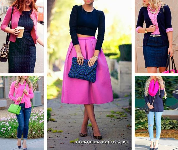 розовый и темно синий в одежде