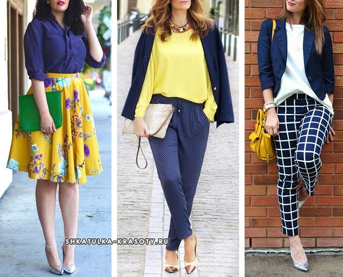 темно-синий в сочетании с желтым в одежде