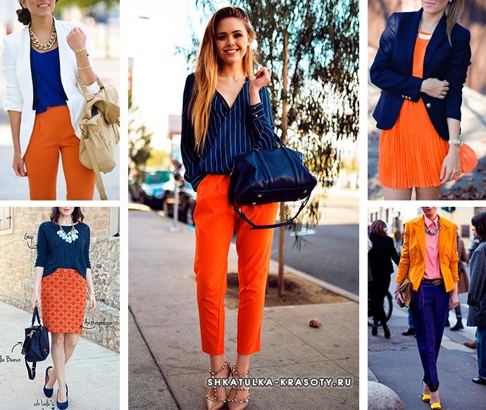 оранжевый и темно синий