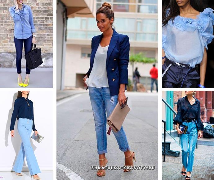 комплекты с голубым и темно синим