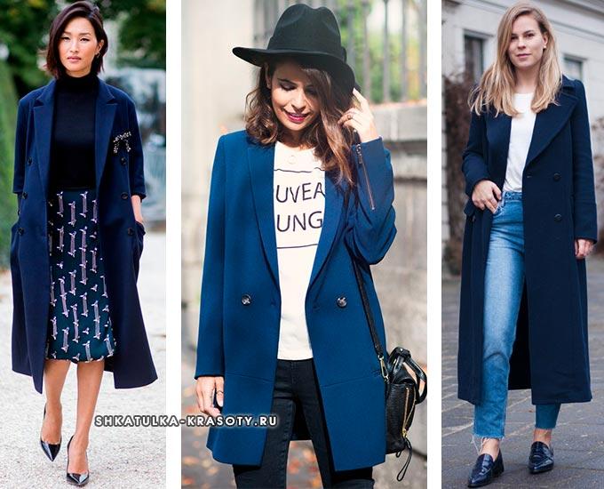 с чем носить темно синее пальто