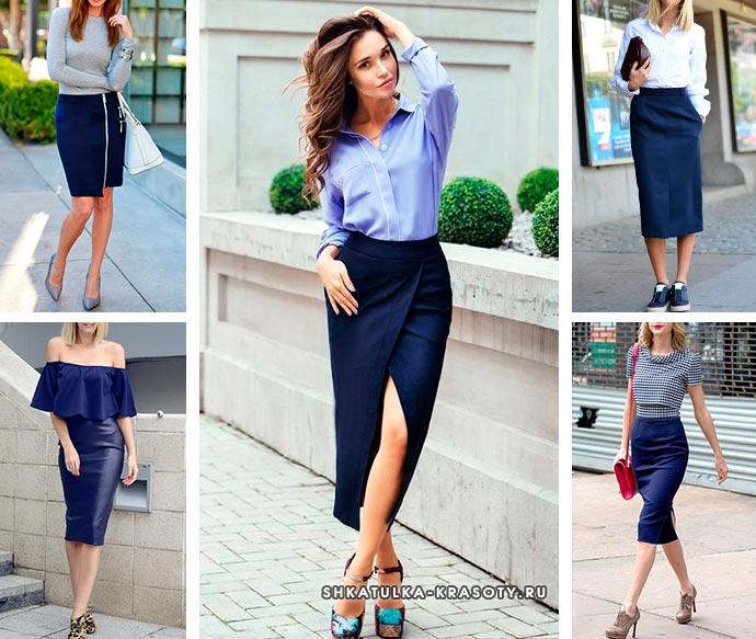 с чем носить темно-синюю юбку