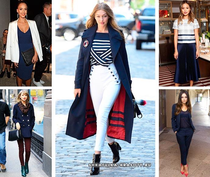 темно-синяя одежде с чем носить