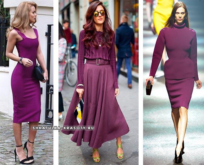 баклажановый цвет в одежде