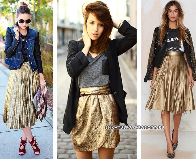 блестящая юбка из разных материалов