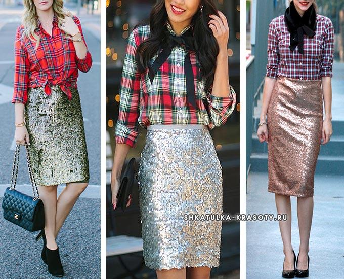 сочетание блестящей юбки с клетчатой рубашкой