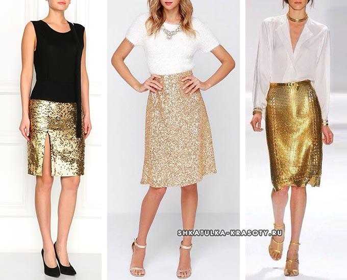 золотая юбка с пайетками