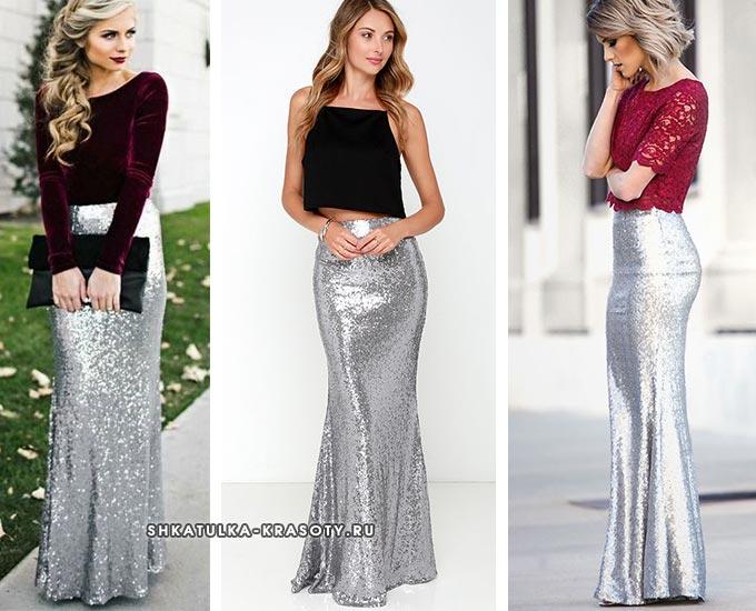 серебристая серебряная юбка с пайетками в пол, макси