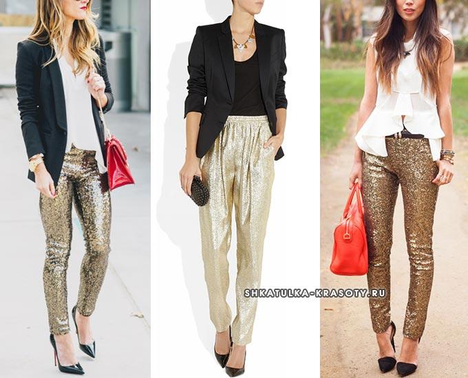 блестящие, золотистые брюки