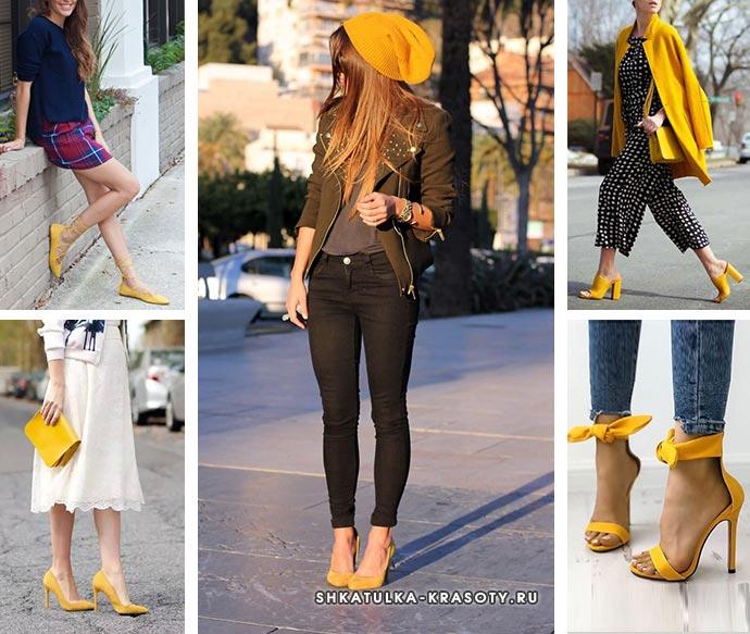 туфли цвета горчицы